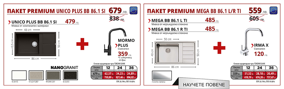ПАКЕТ PREMIUM UNICO PLUS BB 86.1 SI & ПАКЕТ PREMIUM MEGA BB 86.1 L/R TI