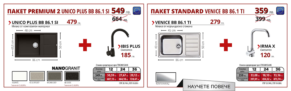 ПАКЕТ PREMIUM 2 UNICO PLUS BB 86.1 SI & ПАКЕТ STANDARD VENICE BB 86.1 TI