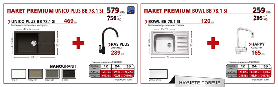 ПАКЕТ PREMIUM UNICO PLUS BB 78.1 SI & ПАКЕТ PREMIUM BOWL BB 78.1 SI