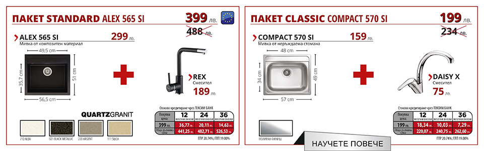 ПАКЕТ STANDARD ALEX 565 SI & ПАКЕТ CLASSIC COMPACT 570 SI