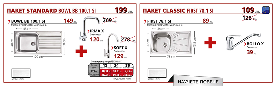 ПАКЕТ STANDARD BOWL BB 100.1 SI & ПАКЕТ CLASSIC FIRST 78.1 SI