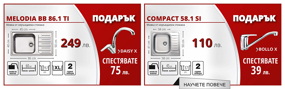 MELODIA BB 86.1 TI + ПАДАРЪК & COMPACT 58.1 SI + ПАДАРЪК